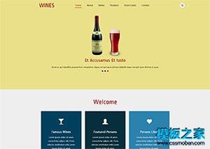 红酒线上商城网站模板