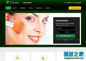 女性美容化妆企业网站模板