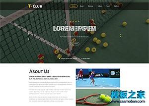 网球训练场俱乐部bootstrap模板