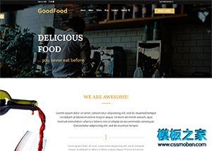 西餐美食餐饮网站模板