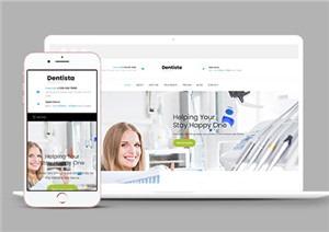 牙齿护理私人诊所网站模板