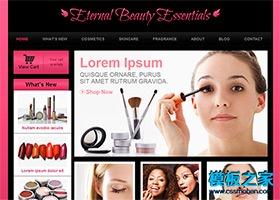 美容化妆培训网页模板