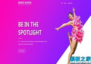 舞蹈学院报名网站模板