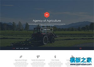 农副产品企业网站模板