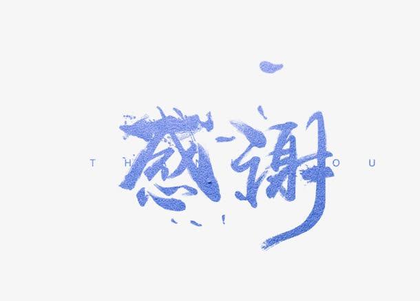 中国风感谢艺术字