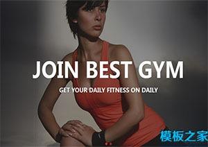 运动健身俱乐部网站模板