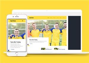 足球队网站模板