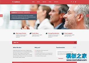 企业公司网站模板