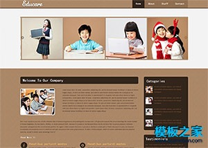课外补习辅导班网页模板