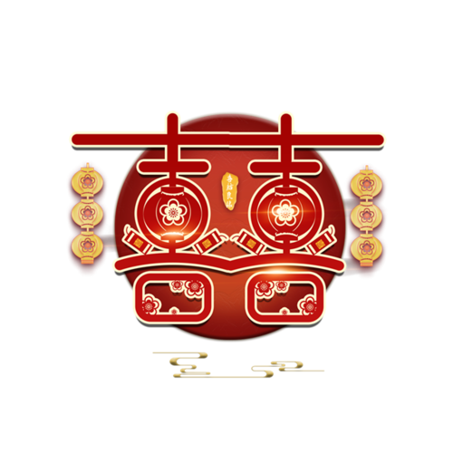 中国风喜字艺术字