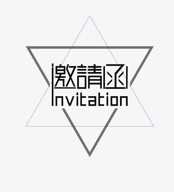 邀请函封面艺术字
