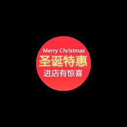 圣诞特惠节日促销标签