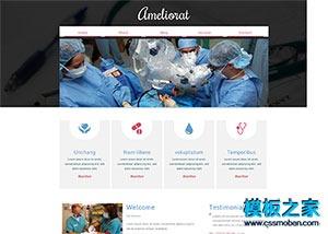 医疗器械产品外贸企业网站模板
