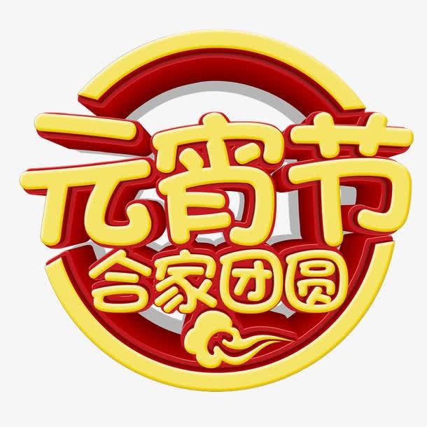 元宵节合家团圆字体