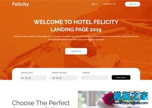 旅游度假村酒店网站模板
