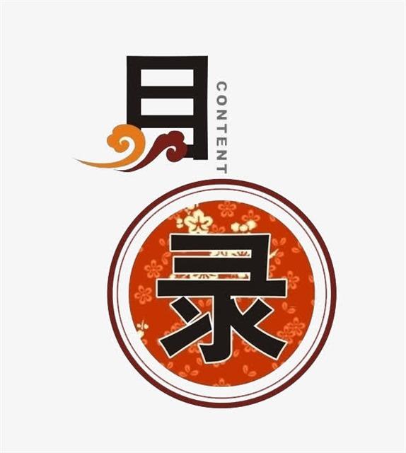 红色中国风PPT目录艺术字
