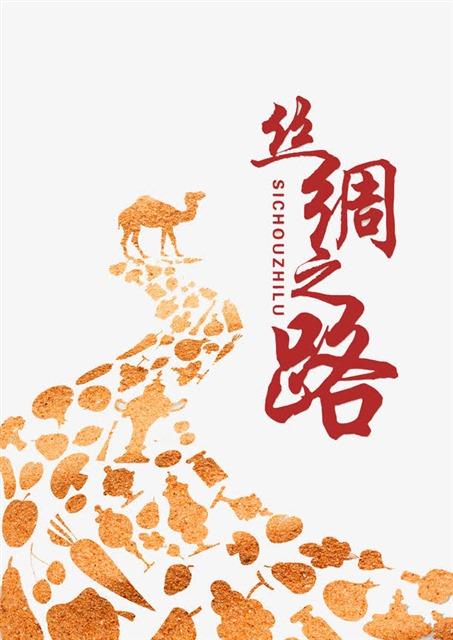 丝绸之路艺术字装饰