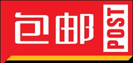 红色包邮促销标签