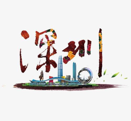 城市地名深圳艺术字