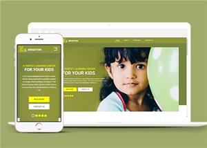 儿童早教班培训学校网站模板