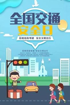 第九个全国交通安全日海报