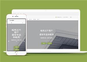 互联网开发公司响应式网站模板