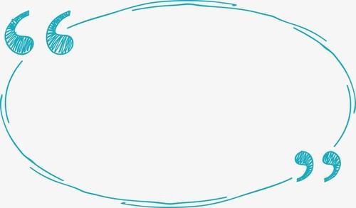 双引号边框图片