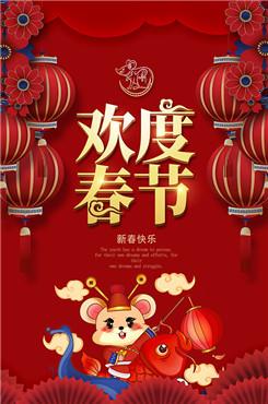 欢度春节新年快乐海报图片