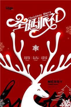 2020圣诞节快乐海报