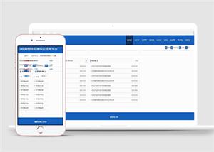 疫情监控综合管理网站模板