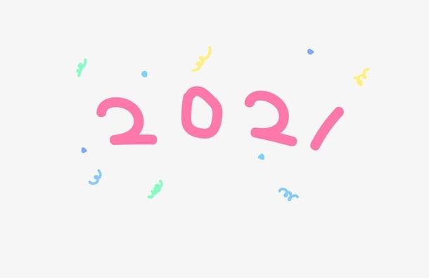 2021年标签素材