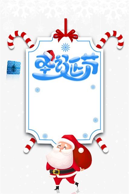 简约小清新手绘圣诞节背景