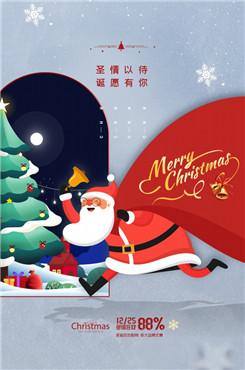 圣诞节活动宣传图片