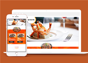 响应式餐饮管理类企业织梦cms模板