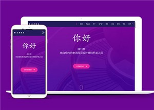 平面广告公司网站HTML5模板