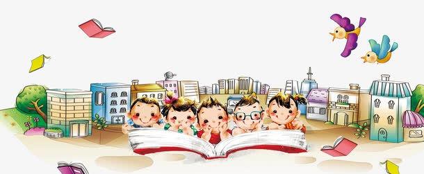 世界读书日卡通图片