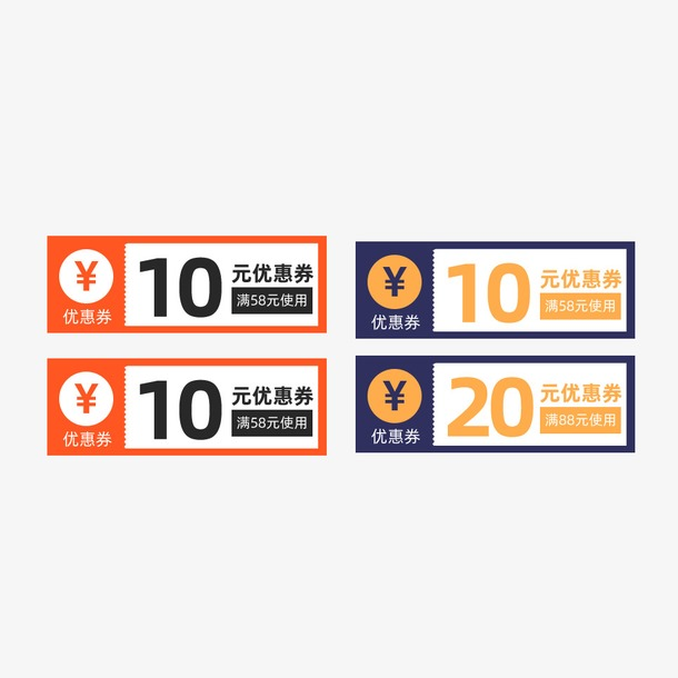 电商优惠券促销标签