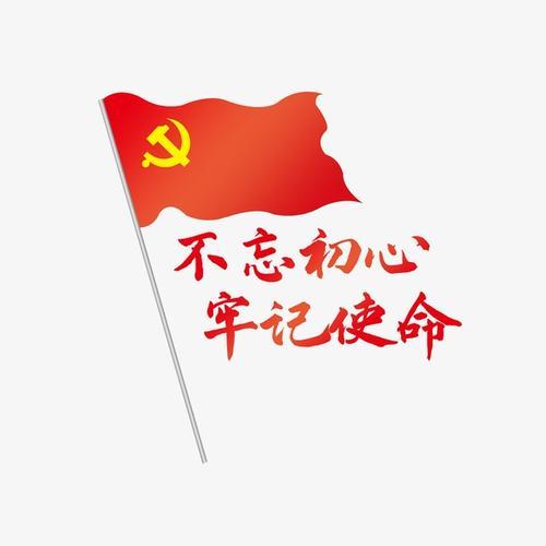 党建风党旗图片