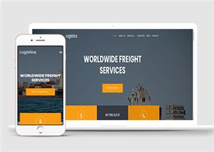 国际货运输服务轮船主题HTML5网站模板