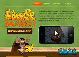 儿童APP官方网站模板
