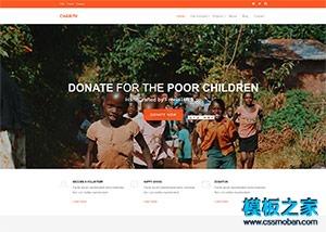 儿童慈善机构网站模板
