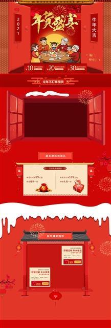 新年狂欢喜庆超级年货节首页