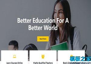 大学校园课程自举网站模板