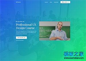 在线课堂网页模板