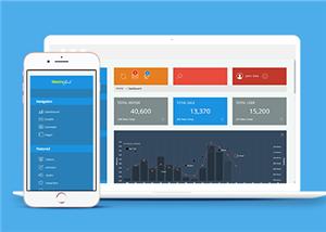 蓝色后台管理系统网站模板