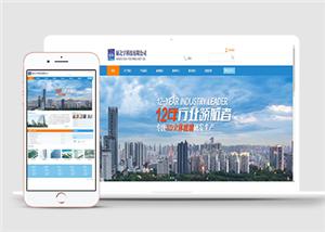 工业制品HTML5网页模板