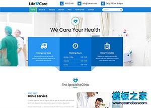 美容整形健康医疗中心模板