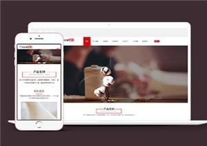 纺织企业html5网站模板
