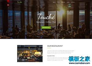 Coffee下午茶甜品店外卖平台网站模板
