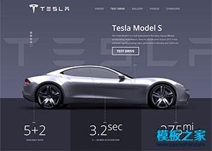 特斯拉电动汽车品牌官网模板